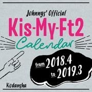 Kis-My-Ft2オフィシャルカレンダー 2018.4 [ムックその他]