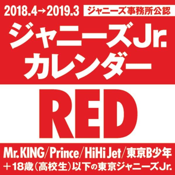 ジャニーズJr.カレンダーRED 2018.4-2019.3 [ムック・その他]