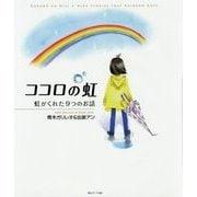 ココロの虹―虹がくれた9つのお話 [絵本]