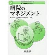 病院のマネジメント(新 医療秘書実務シリーズ〈2〉) [単行本]