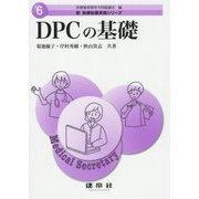 DPCの基礎(新 医療秘書実務シリーズ〈6〉) [単行本]