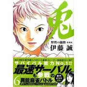兎野性の闘牌 6 愛蔵版(近代麻雀コミックス) [コミック]