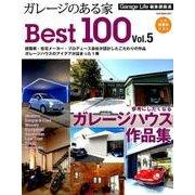 ガレージのある家Best100 Vol.5-建築家・住宅メーカーが建てたガレージ付き住宅実例集(NEKO MOOK 2673) [ムックその他]