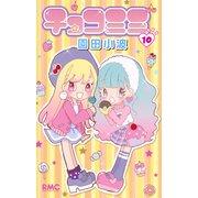 チョコミミ 10(りぼんマスコットコミックス) [コミック]