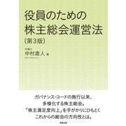 役員のための株主総会運営法 第3版 [単行本]
