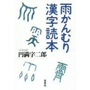 雨かんむり漢字読本 [単行本]