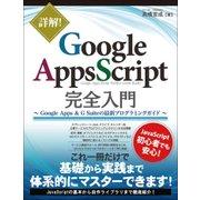 詳解!Google Apps Script完全入門―Google Apps & G Suiteの最新プログラミングガイド [単行本]