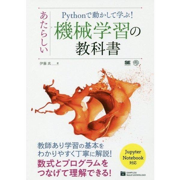 Pythonで動かして学ぶ!あたらしい機械学習の教科書―数式とプログラムをつなげて理解できる [単行本]