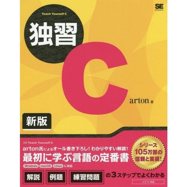 独習C 新版 [単行本]