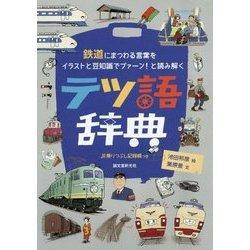 テツ語辞典―鉄道にまつわる言葉をイラストと豆知識でプァーン!と読み解く [単行本]