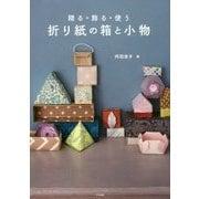 折り紙の箱と小物―贈る・飾る・使う [単行本]