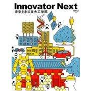 Innovator Next未来を創る東大工学部(日経BPムック 「変革する大学」シリーズ) [ムックその他]