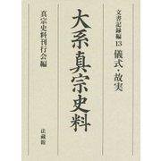 大系真宗史料 文書記録編〈13〉儀式・故実 [全集叢書]