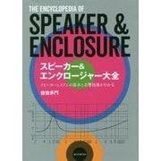 スピーカー&エンクロージャー大全―スピーカーシステムの基本と音響技術がわかる [単行本]