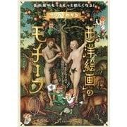 マンガでわかる「西洋絵画」のモチーフ―美術展がもっともっと愉しくなる! [単行本]