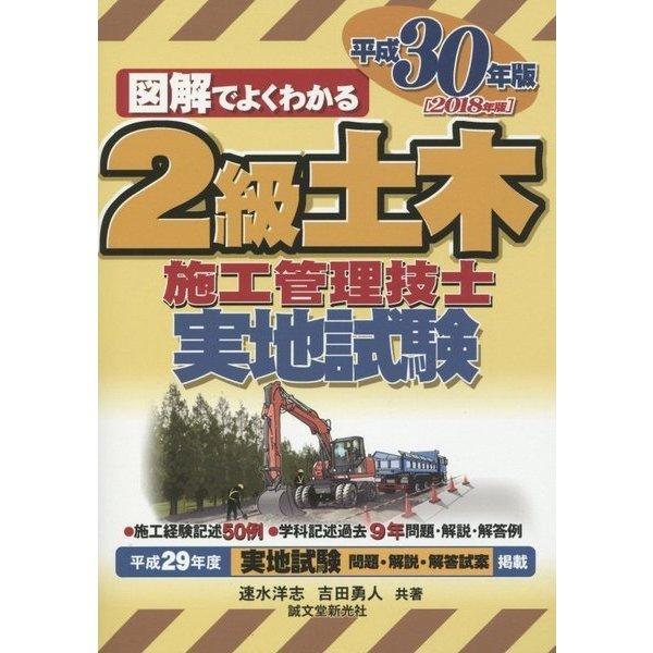 図解でよくわかる2級土木施工管理技士 実地試験〈平成30年版〉 [単行本]