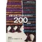 手織りを楽しむまきものデザイン200―四季折々のストール、ショール、マフラーをつくる 増補改訂版;第2版 [単行本]