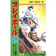 プレイボール2 2(ジャンプコミックス) [コミック]