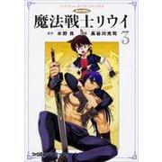魔法戦士リウイ 3-SWORD WORLD(ファミ通クリアコミックス) [コミック]