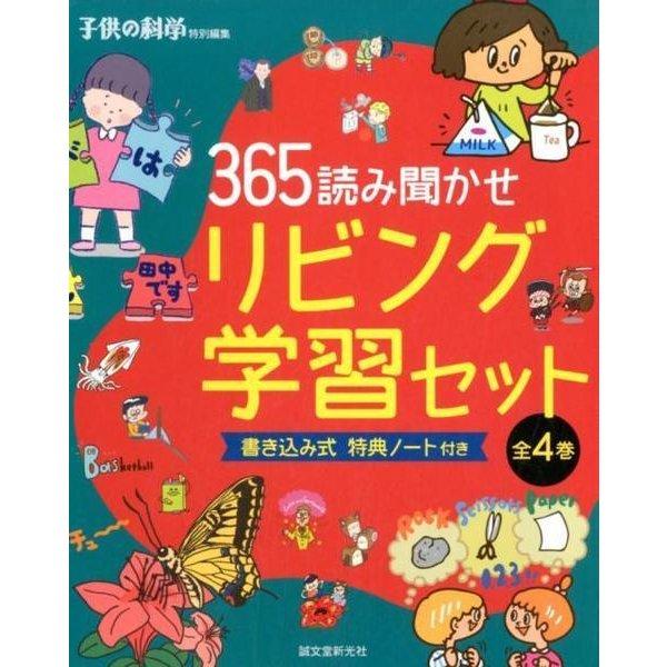 365読み聞かせリビング学習セット(全4巻) [図鑑]