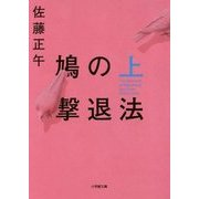 鳩の撃退法〈上〉(小学館文庫) [文庫]