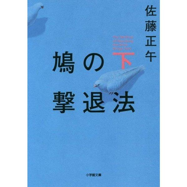 鳩の撃退法〈下〉(小学館文庫) [文庫]