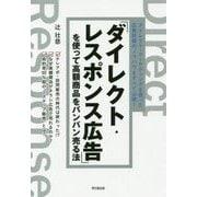 「ダイレクト・レスポンス広告」を使って高額商品をバンバン売る法(DO BOOKS) [単行本]