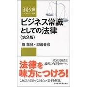 ビジネス常識としての法律 第2版 (日経文庫) [新書]