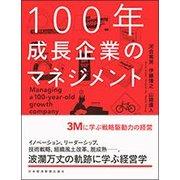 100年成長企業のマネジメント―3Mに学ぶ戦略駆動力の経営 [単行本]