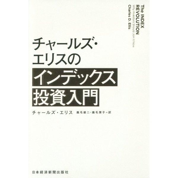 チャールズ・エリスのインデックス投資入門 [単行本]