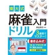 東大式麻雀入門ドリル [単行本]