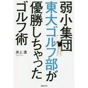 弱小集団東大ゴルフ部が優勝しちゃったゴルフ術 [単行本]
