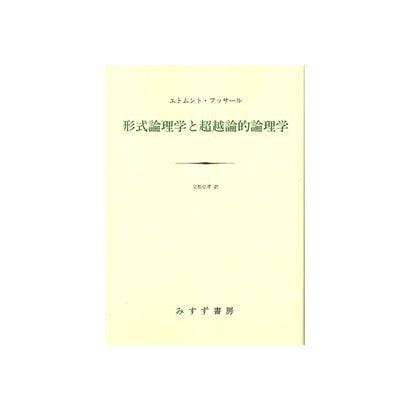 形式論理学と超越論的論理学 新装版 [単行本]