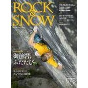 ROCK&SNOW 078 (別冊 山と溪谷) [ムック]