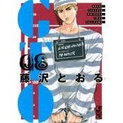 GTO 8(講談社漫画文庫 ふ 5-23) [文庫]