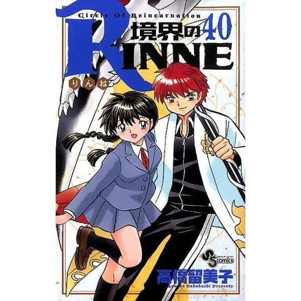 境界のRINNE<40>(少年サンデーコミックス) [コミック]