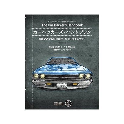 カーハッカーズ・ハンドブック―車載システムの仕組み・分析・セキュリティ [単行本]