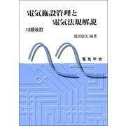 電気施設管理と電気法規解説 13版改訂 [単行本]