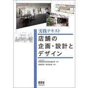 実践テキスト 店舗の企画・設計とデザイン [単行本]