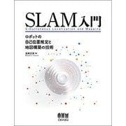 SLAM入門―ロボットの自己位置推定と地図構築の技術 [単行本]