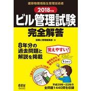 ビル管理試験完全解答〈2018年版〉 [単行本]