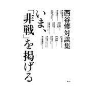 いま、「非戦」を掲げる―西谷修対談集 [単行本]