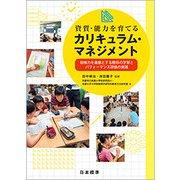 資質・能力を育てるカリキュラム・マネジメント―読解力を基盤とする教科の学習とパフォーマンス評価の実践 [単行本]