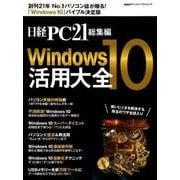 Windows10活用大全(日経BPパソコンベストムック 日経PC21総集編) [ムックその他]
