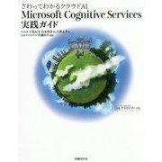 さわってわかるクラウドAI Microsoft Cognitive Services実践ガイド [単行本]
