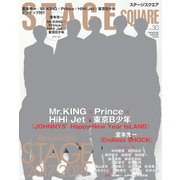 STAGE SQUARE vol.30(HINODE MOOK 500) [ムックその他]