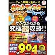 ゲーム攻略大全 Vol.8 (100%ムックシリーズ) [ムック]