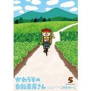 かわうその自転車屋さん(5) (芳文社コミックス) [コミック]