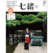 七緒 vol.52― (プレジデントムック) [ムック・その他]