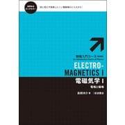 電磁気学〈1〉電場と磁場 新装版 (物理入門コース) [全集叢書]